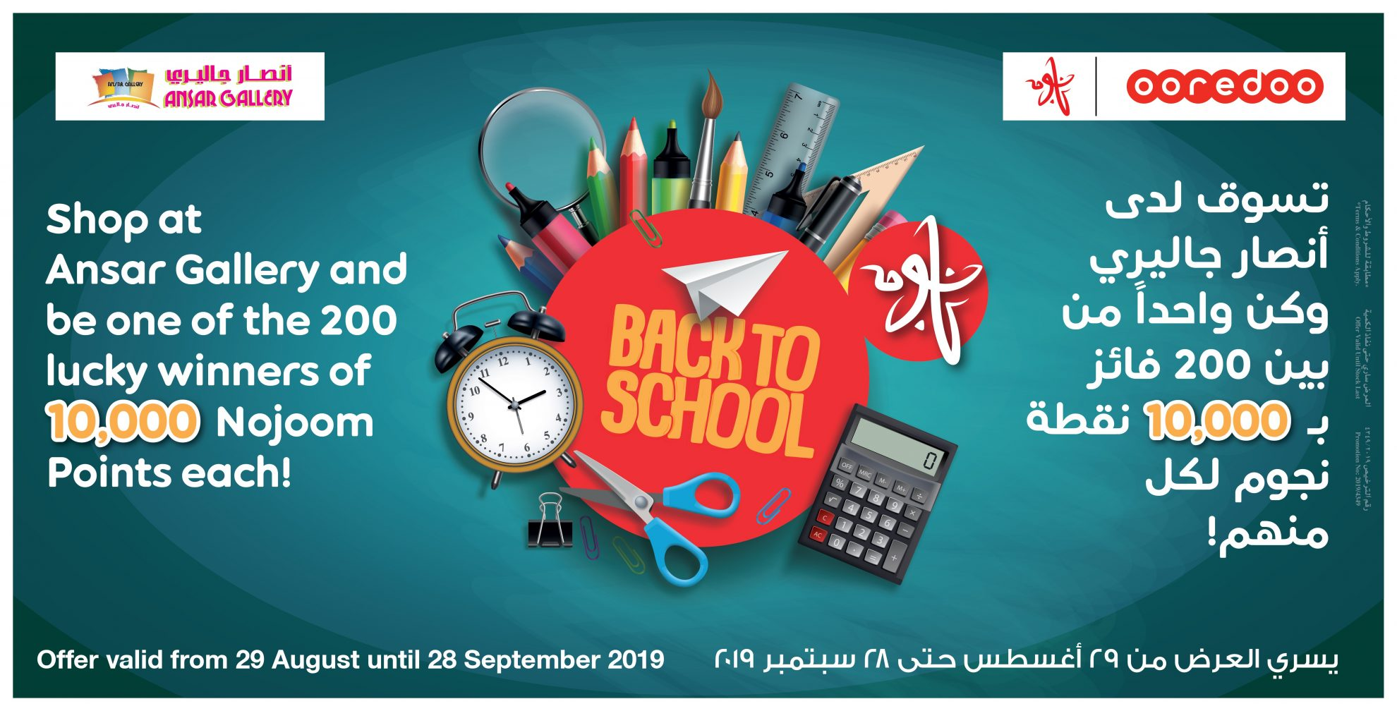 Back To School with Ansar Gallery and Nojoom
