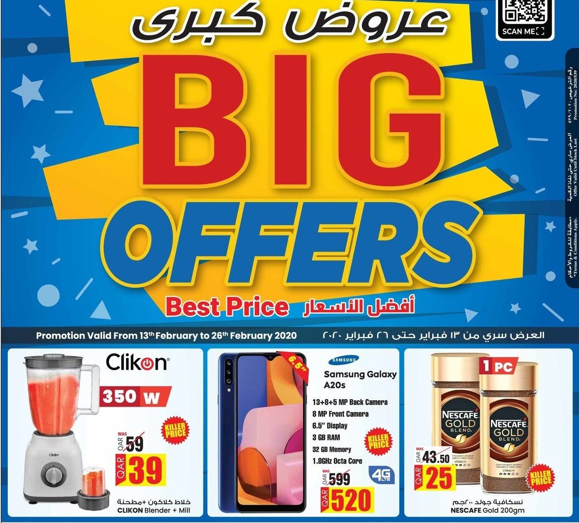 Special Promotion for Ansar Gallery