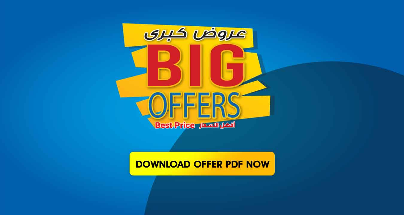 Ansar Gallery Big offers
